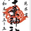 千葉最強の一大繁華街の変容 〜千葉神社・千葉天神の御朱印(千葉市中央区)