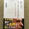 6月に読んだ本4冊!