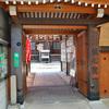京都 誠心院・和泉式部忌~和泉式部ゆかりの寺宝(3月21日)