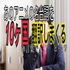 アニメの有名なセリフを日本語→(10ヶ国の言語)→日本語に訳してみると・・・!?