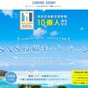 成田空港10億人達成記念 ハワイ旅行&沖縄旅行プレゼント(6/1~)