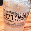 向山雄治の新宿で飲めるおすすめ九州居酒屋!北九州酒場をご紹介!☆彡