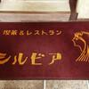 東京の喫茶店『梅島 シルビア』『梅島 茶居留都』『京成高砂 アイドル』『巣鴨 プール』『赤羽 ポチ』『新宿 珈琲西武』『神保町 プリマベーラ』『自由が丘 モンブラン』
