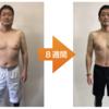 10kg痩せる方法公開『カッコいい体でダイビングしたい40代男性のビフォーアフター』