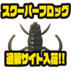 【ボトムアップ】蛙のリアルな足の動きを再現したルアー「スクーパーフロッグ」通販サイト入荷!