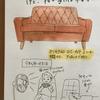 「ソファーが欲しい!!」⇒「やっぱいらないか」 我が家のくつろぎ方