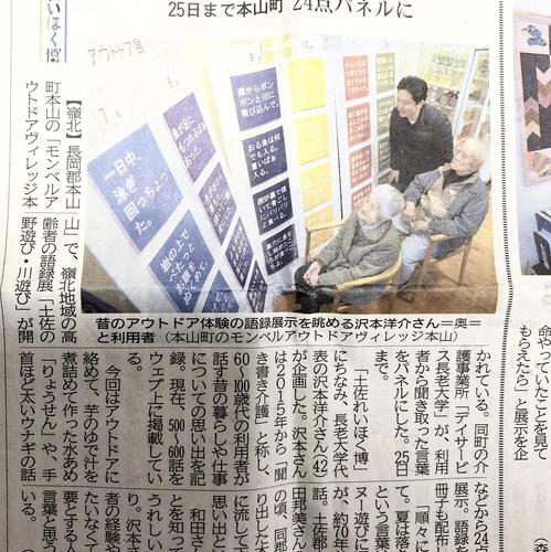 高知新聞に掲載されました!(長老大学×アウトドア展)