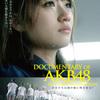 《DOCUMENTARY of AKB48(第3弾)》
