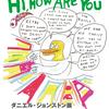 ダニエル・ジョンストン展 「HI,HOW ARE YOU?」