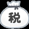 納税管理人になった話(備忘記録)