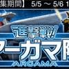 【GAW】予告!進撃戦!アーガマ隊!