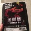 【買ってみた】巷で噂の金剛筋シャツを実際に購入して試着してみたが・・果たして?
