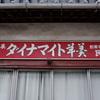 山陽小野田市 : 厚狭駅前の商店街 その1