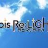 Lapis Re:LiGHTs(ラピスリライツ)ここまでの曲をおさらい
