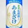 豆乳クリームをブレンドしたメロディアンの「植物性乳酸菌入りあまざけ」はどんな味?甘酒として美味しいのか不味いのか