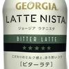 ジョージア「ラテニスタ・ビターラテ」は普通の味すぎる、ラテニスタ2商品にはがっかりだ
