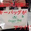 食品ロス対策にドギーバッグがアツイ!? 3分の1ルールと持ち帰り禁止。食べられるのに捨てられる不条理って??