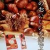 2018年全国ご当地おやつランキング1位受賞!!熊本県産和栗だけを使った焼きモンブラン。福田屋の「栗千里」はいかがですか