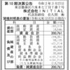 株式会社INITIAL 第10期決算公告