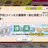 【ゆゆゆい】期間限定曜日イベント【コイン演習】