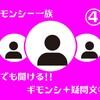 「小学生」でも簡単に理解できる「中1英語」【疑問文の作り方】④ギモンシ~+疑問文:ポイント3選!!