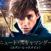 2017.01.04映画『ファンタスティック・ビーストと魔法使いの旅』