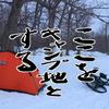 厳冬期北海道一人旅part3