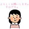 わたし【チロ】の自己紹介