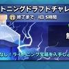 【クラロワ】ライトニングドラフトチャレンジ【7/15】