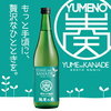 勝手に歯を削られたのですが、福島県花春酒造の結芽の奏純米大吟醸を呑みました。