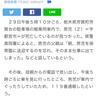 2歳児を保育園に送迎し忘れ車内で全身やけど死亡。栃木県芳賀町