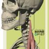 首の筋を痛めて、振り向くと首が痛いのを治す