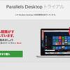 Parallels Desktop 13のトライアル後(お試し期間終了後)、12に戻せず困った話と対処方法
