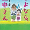 鈴木るりかの小説「さよなら、田中さん」の在庫あり?売り切れ注意!