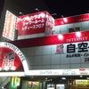 【オススメ5店】栄キタ錦/伏見丸の内/泉/東桜/新栄(愛知)にあるアミューズメントが人気のお店