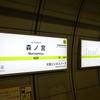 長堀鶴見緑地線、森ノ宮駅の駅名標を更新!