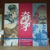 「奇才 -江戸絵画の冒険者たちー」へ その1