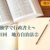 〜独学で行政書士〜 第21回 地方自治法②