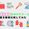 【広島版】おすすめの家事代行サービス3選を徹底比較してみた