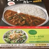 【CoCo壱番屋ココイチ】店舗限定のレバニラ煮込みカレーがスタミナ満点!