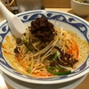【今週のラーメン1958】 希須林 赤坂店 (東京・赤坂) 汁なし担々麺 4辛 +サービスライス