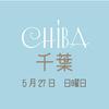 2018.5.27 < 千 葉 >