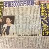 『夕刊フジ』「老後2000万円問題 財務省、野党、メディアが不安をあおっているだけ」にコメント