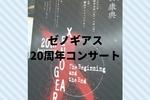 ゼノギアス20周年コンサート〜The Beginning and End〜は最高のコンサートでした!!!