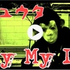ミュージックビデオを公開しました。