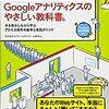 アナリティクスでユーザー・集客・行動分析【Googleアナリティクスのやさしい教科書③】