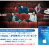 コンビニ各社、App Store & iTunesギフトカード購入でApple Music 1か月無料コードプレゼントキャンペーン