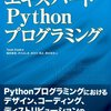 Python の辞書に含まれる最大値のKeyを求めるクールな実装