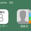 iPhone7 Plusを購入して、キャリアをMVNOへ。