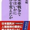 「大東亜戦争で日本はいかに世界を変えたか」(加瀬英明)